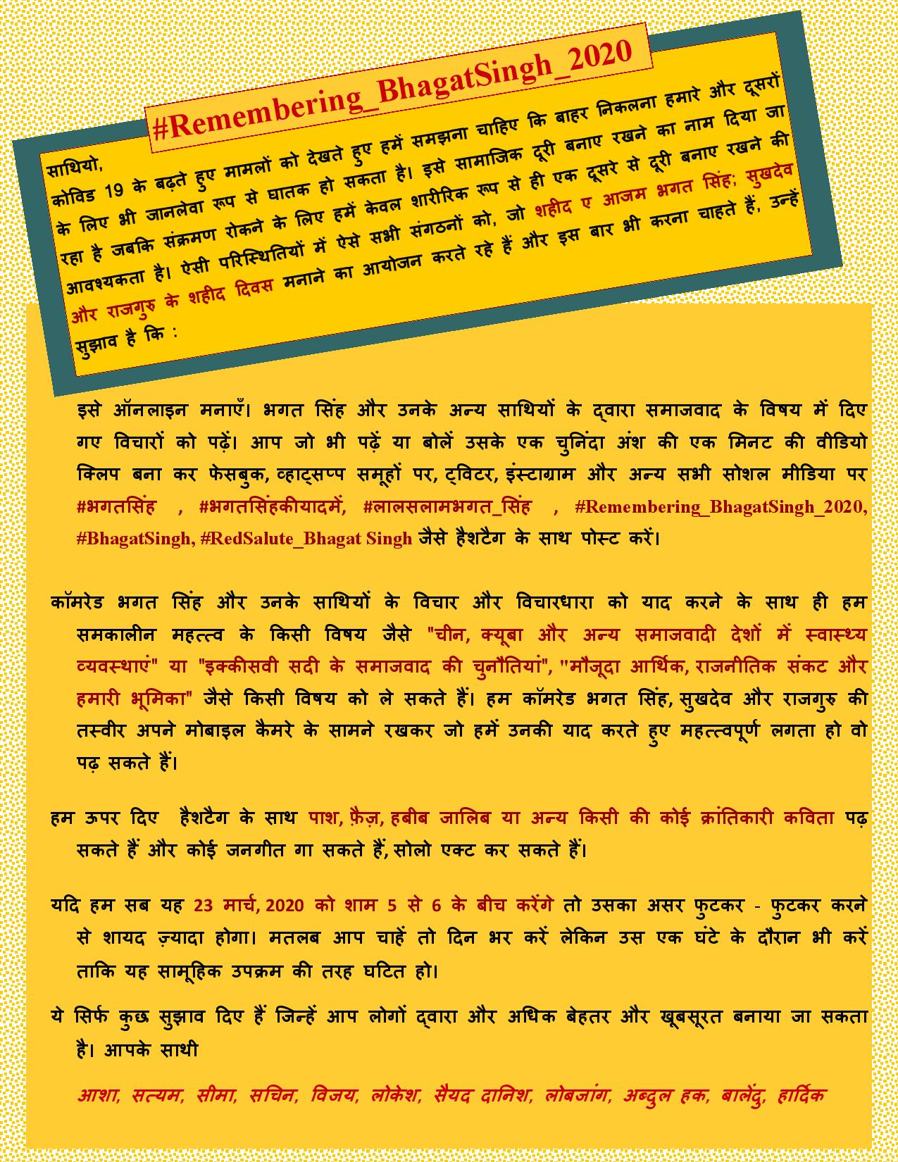#Remembering_BhagatSingh_2020