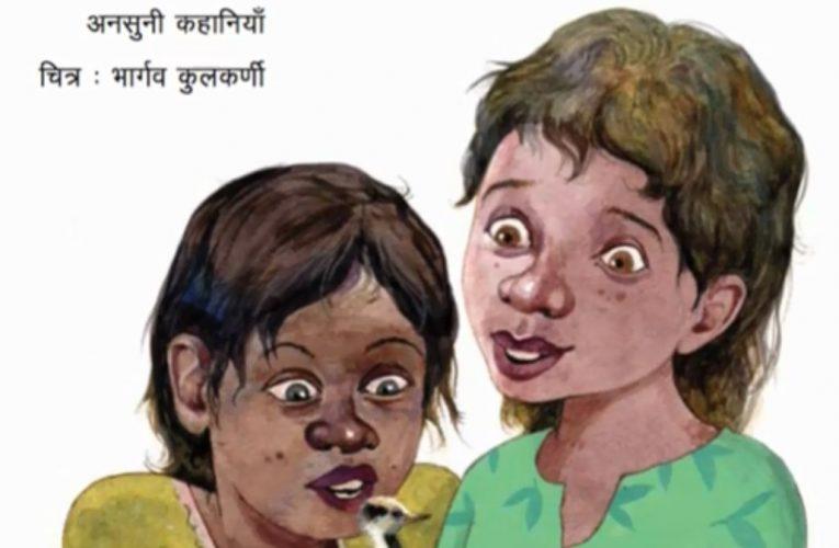 Titahri Ka Bachcha- एक अनूठी कथा-पुस्तक