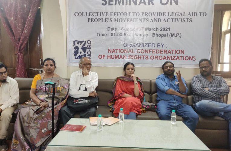NCHRO Seminar : आंदोलनकारियों पर झूठे मुकदमे लगा कर जेल भेज रही सरकार: कंवलप्रीत