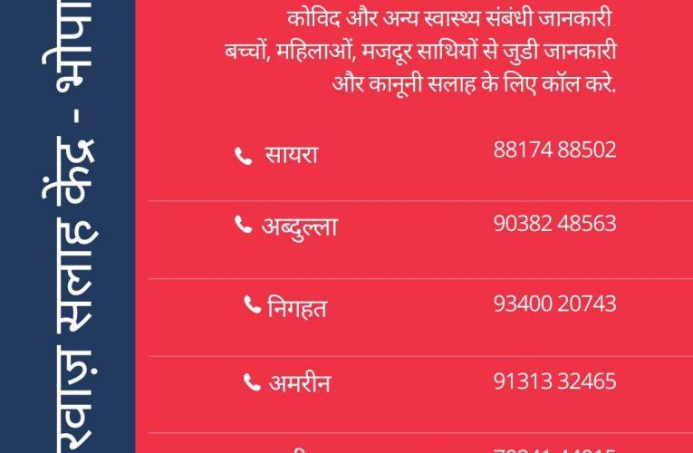 Parwaaz Helpline: लॉकडाउन से 80 प्रतिशत परिवारों को राशन की किल्लत